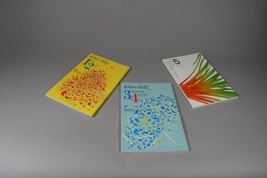 Ikebana, Sogetsu, Die aktuellen Sogetsu-Lehrbücher