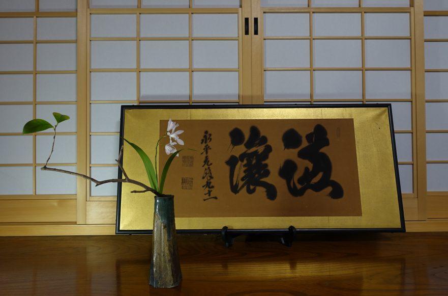 """Ikebana, Sogetsu, Wabi Sabi, """"zur Kalligraphie eines Zen-Priesters"""" (von Ayako Graefe)"""